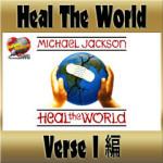 英語の歌をかっこよく歌おう!【Heal The World】編 その1