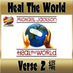 英語の歌をかっこよく歌おう!【Heal The World】編 その2