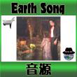 Earth Song:練習用音源(動画)
