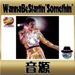 Wanna Be Startin' Somethin':練習用音源(動画)