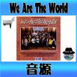 We Are The World:練習用音源(動画)