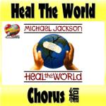 Heal The World:歌詞(オリジナル)