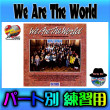 We Are The World:コーラスパート別 練習用音源(動画)