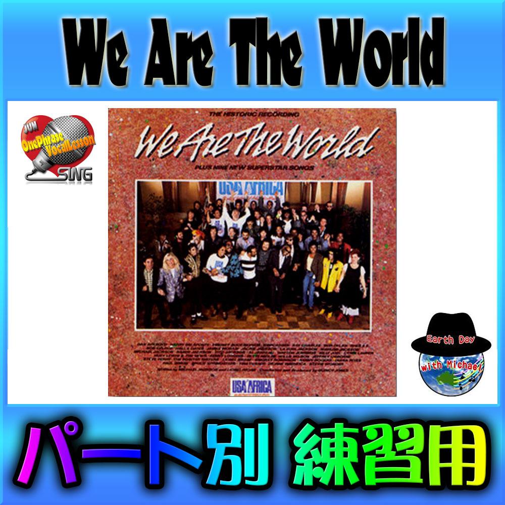ザ 歌詞 ウィーアー ワールド