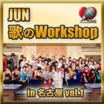 『JUN 歌のワークショップ in 名古屋』開催のお知らせ