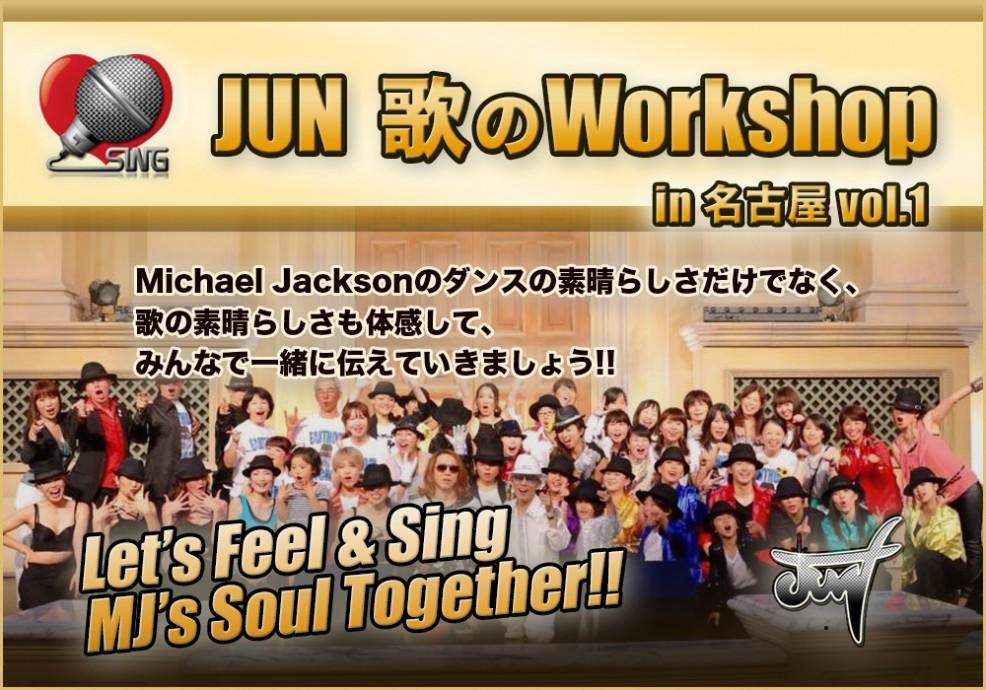 JUN-歌のWS-in-名古屋