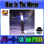Man In The Mirror:コーラスパート別 練習用音源(動画)