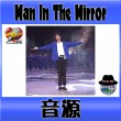 Man In The Mirror 2016:練習用音源(動画)